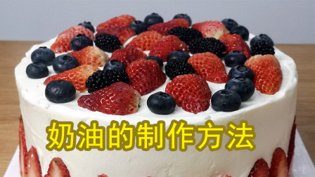 蛋糕奶油的制作方法