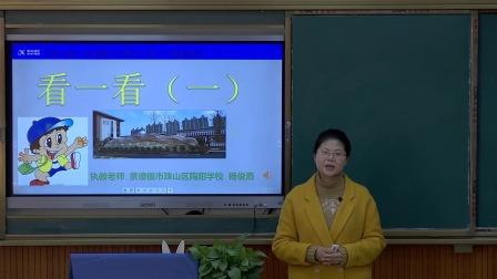 """江西教育厅""""赣教云""""一年级数学课程 北师大版-第9讲-看一看(一)"""