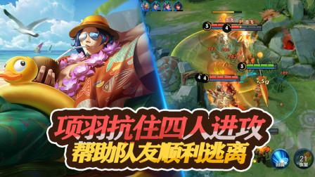 王者荣耀新玩法脱口秀 项羽一个人扛住四个人的进攻,帮助队友顺利逃脱