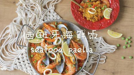 一锅成本300块的西班牙海鲜饭?!是一种什么样的体验