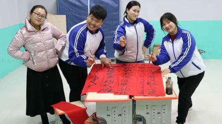 """学霸王小九校园剧:老师让同学对联,没想女同学写了个""""4没对联"""",太搞笑了"""