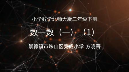 """江西教育厅""""赣教云""""二年级数学课程 北师大版-第9讲-数一数(一)(1)"""