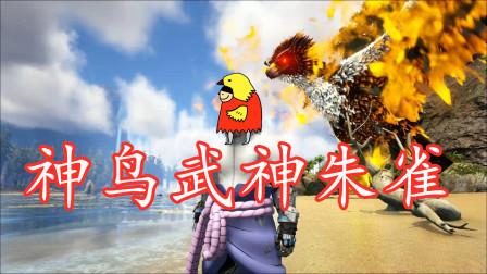 方舟生存者小路17:古代神兽朱雀火凤凰,全身都在冒火,发型亮了