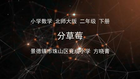 """江西教育厅""""赣教云""""二年级数学课程 北师大版-第4讲-分草莓"""