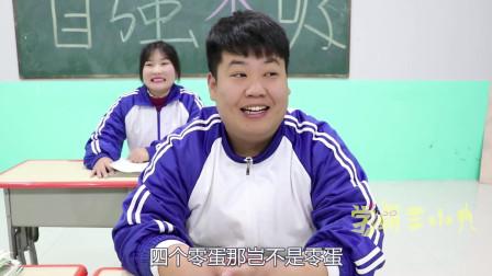 学霸王小九校园剧:老师用手机号后4位决定成绩,没想王小九得了个0分,啥情况