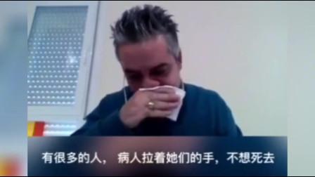 马德里男子哭诉拔掉长者呼吸机,只救年轻人,伤感!庆幸生于中国