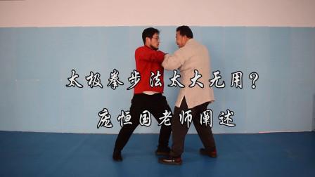 太极拳练功逻辑:步子大不合规矩,小了反而出功?