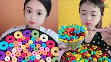 小可爱吃播:巧克力甜甜圈、巧克力彩虹豆,小时候的最爱