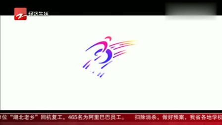 详解杭州2022年第4届亚残运会会徽的来源