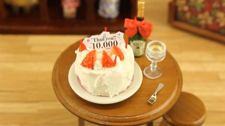 日本超流行食玩:迷你蛋糕房!做出袖珍版草莓生日蛋糕,简单有趣