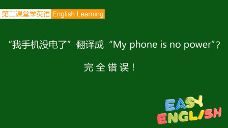 """学英语:""""我手机没电了""""翻译成""""My phone is no power""""?完全错误"""