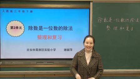 """江西教育厅""""赣教云""""三年级数学课程 人教版--第49讲-整理和复习"""