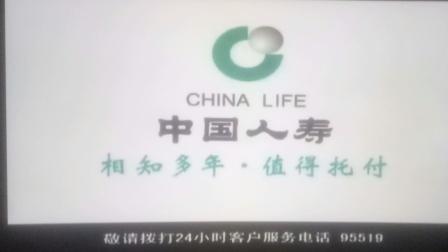 中国人寿广告 携手同心 众志成城 共建家园 敬请拨打24小时客户服务电话95519 15s 相知多年 值得托付