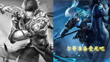 手游版赵云VS端游版的赵云,两个版本赵云台词对比!