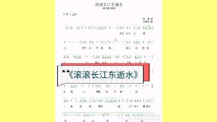 《滚滚长江东逝水》简谱视唱