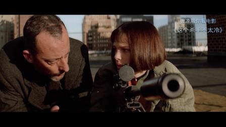 《这个杀手不太冷》雷诺大叔教娜塔莉如何驾驭狙击枪