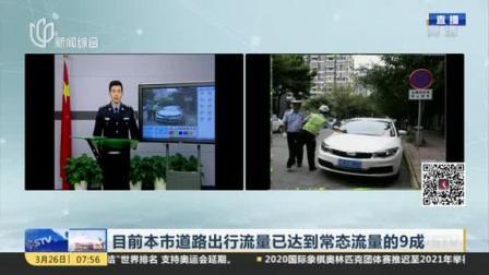 关注上海交通:目前本市道路出行流量已达到常态流量的9成