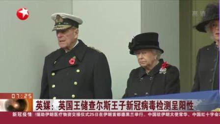 最新!英国王储查尔斯王子新冠病毒检测呈阳性,无法确认在哪感染