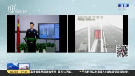 上海交通:受雨天影响,本市部分道路路面湿滑,高速桥隧限速