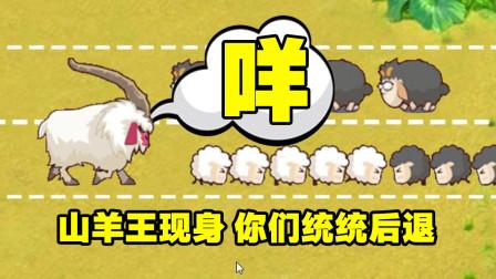 山羊保卫战:白色山羊迎来了老祖宗,取得了胜利!