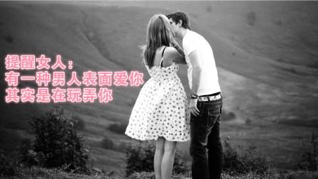 提醒女人:有一种男人,表面爱你,其实是在玩弄你