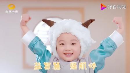 羊羊羊羊奶粉2018年TVC30秒广告