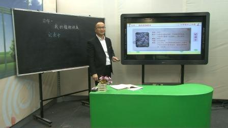 """江西教育厅""""赣教云""""三年级语文课程 部编版-第11讲-习作:我的植物朋友"""
