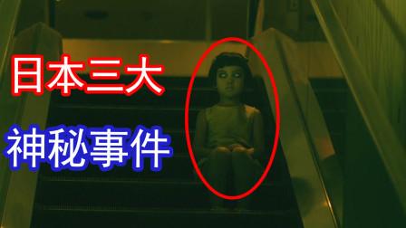 日本三大奇案,到处都是目击者,可这个小女孩还是消失了!