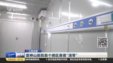 """零死亡!武汉雷神山医院首个病区患者""""清零"""",医疗队将相继撤出"""