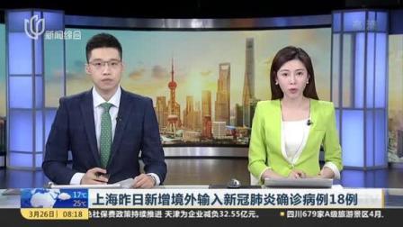 上海昨日新增境外输入确诊病例18例,9例来自美国,详情公布!
