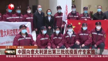 中国向意大利派第三批抗疫医疗专家组,抵达后,第一时间奔赴一线