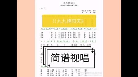 电影插曲巜九九艳阳天》简谱视唱