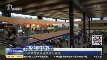 警惕!中国驻英使馆再发紧急提醒:在英中国公民谨慎转机回国!