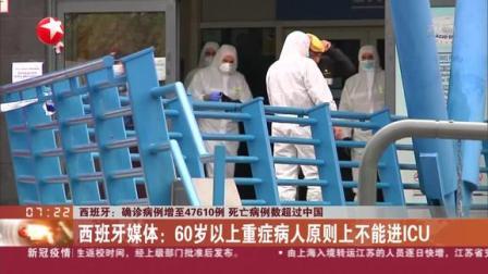 西班牙学习武汉抗疫模式!确诊病例增至47610例,死亡病例超中国