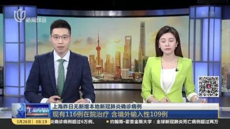 上海昨日无新增本地新冠肺炎确诊病例