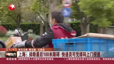 方便快捷!排除最后100米障碍,上海快递员可凭绿码上门投递