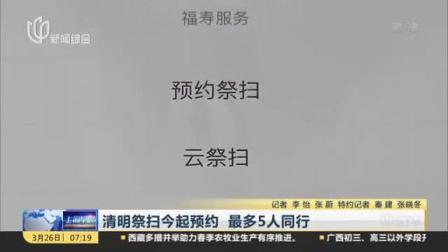 上海清明祭扫今起预约,每天的量控制在3000人左右,最多5人同行