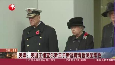 英国王室成员确诊!查尔斯王子病毒检测呈阳性,曾出席大量活动