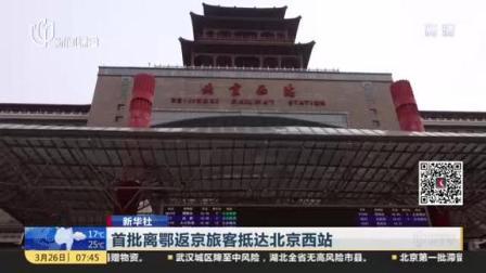 赞!首批离鄂返京旅客抵达北京西站,全程和其他普通旅客无交集