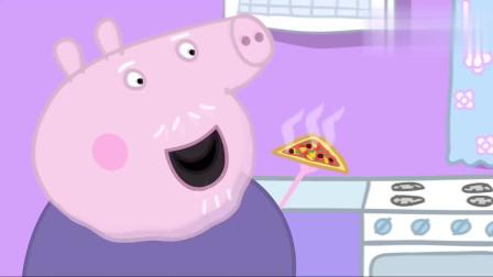 小猪佩奇:乔治喜欢吃披萨,却拒绝吃蔬菜,我却被小表情卡哇伊到!