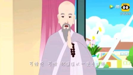 佛教故事 因果轮回 真实不虚 人畜轮回 海涛法师