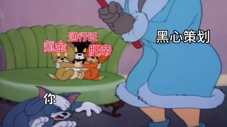 猫和老鼠:氪金肝帝与平民的差距 过于真实 把我看哭了