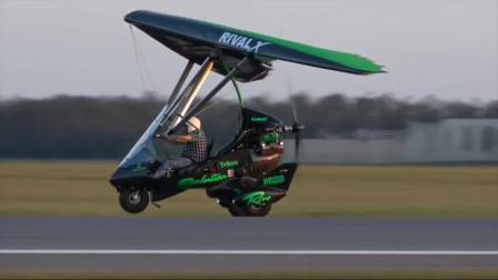 这到底算什么?飞机还是滑翔翼?又或者是三轮车