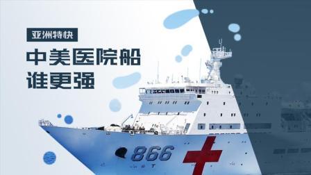 """亚洲特快:美军医院船加入抗疫,中美""""海上方舱""""谁更牛?"""