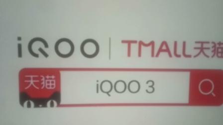 vivo IQOO 3手机 5G智慧旗舰 定义新速度 15秒广告2 天猫
