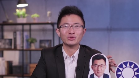 """绕不开的""""九二共识"""" 国民党最年轻党主席的难题?"""