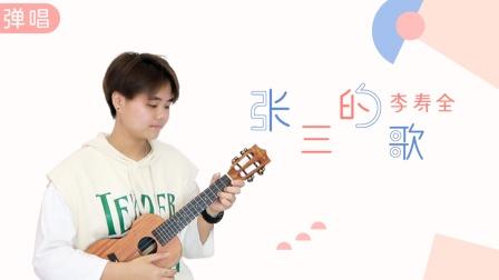 张三的歌-李寿全 尤克里里吉他弹唱cover