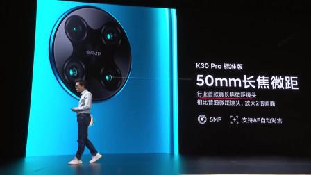 RedmiK30Pro发布会回顾:当下少见的真全面屏,微距堪比显微镜?