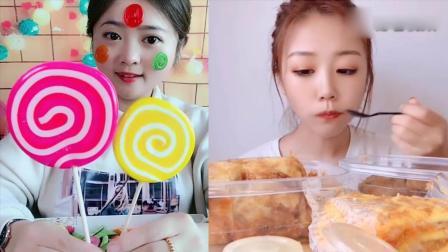 小可爱吃播:热爱的彩色棒棒糖、小面包,又香又甜真美味