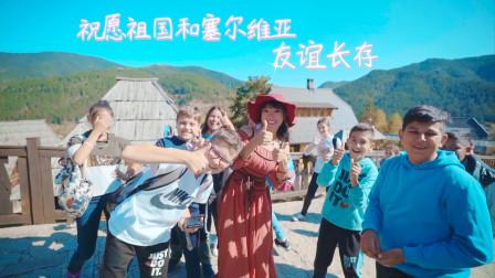 塞尔维亚究竟对中国人有多友好?这些都是我的亲身经历呀!